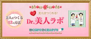 Dr.美人ラボ