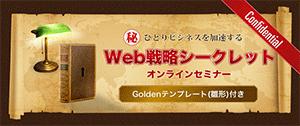 Web戦略シークレット・オンラインセミナー